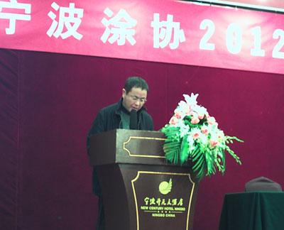 总结过去 展望未来——宁波市涂协召开年会暨换届大会